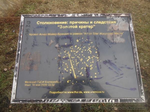 Арт-объект «Золотой кратер»