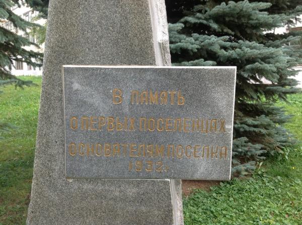Мемориал в память первым поселенцам