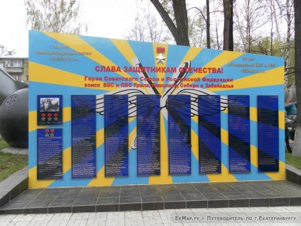 Памятная стела в честь героев-авиаторов Урала, Поволжья, Сибири и Забайкалья