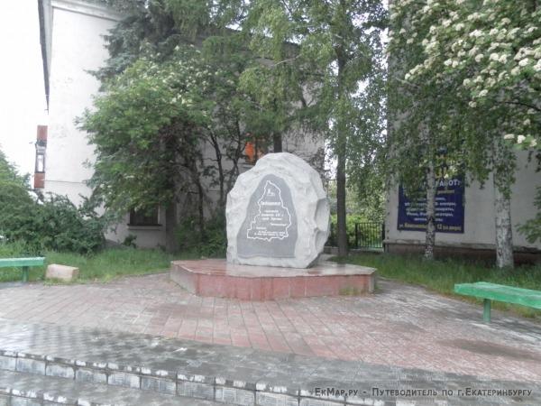 Мемориал строителям Белоярской АЭС