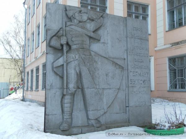 Памятник герою гражданской войны Герману Быкову
