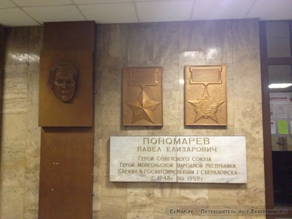 Памятная стена Пономареву П.Е.