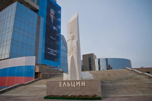 Памятник первому Президенту Б.Н. Ельцину