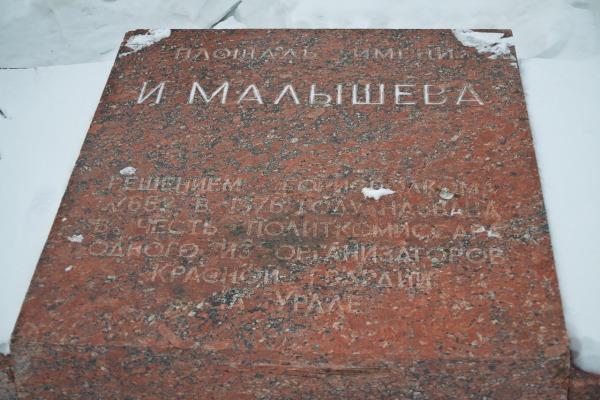 Памятник И. Малышеву