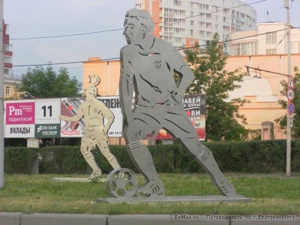 Памятник Футболистам (у Центрального стадиона)