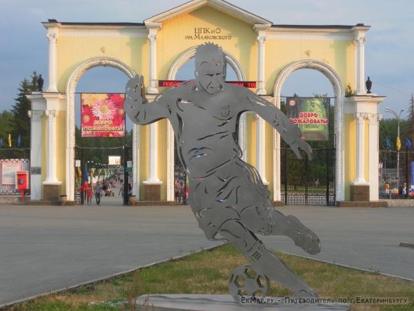 Памятник Футболистам (у входа в ЦПКиО)