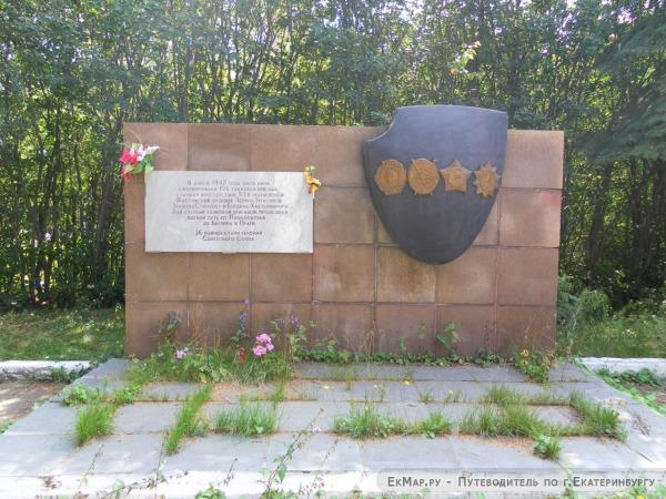 Памятный знак 106-й танковой бригады