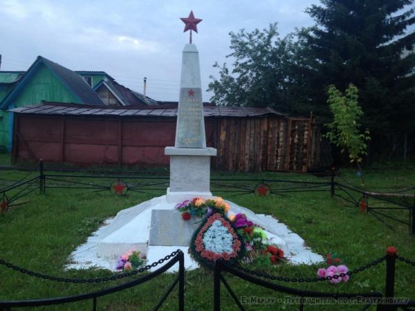Мемориал погибшим во время гражданской и Отечественной войн