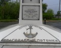 Памятник погибшим морякам Российского флота