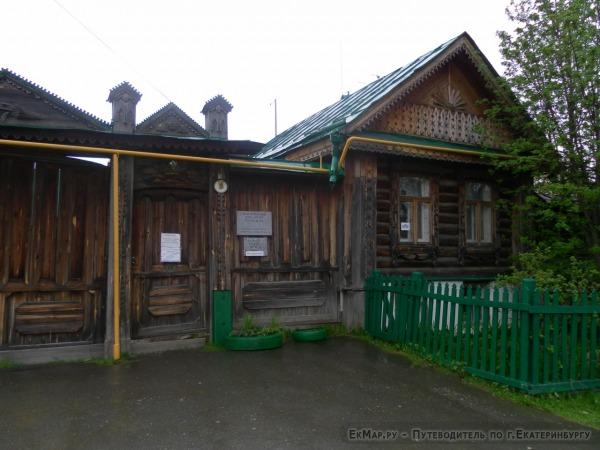 Мемориальный дом-музей имени П.П. Бажова
