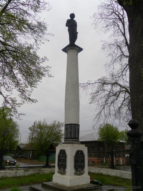Памятник героям павшим за революцию