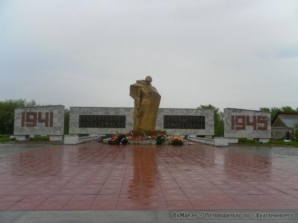 Мемориал войнам, погибшим в Великой Отечественной войне 1941-1945 годах