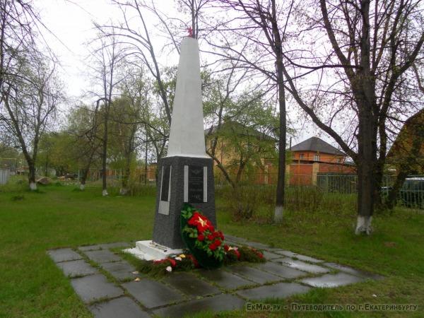 Мемориал войнам погибшим за свободу и независимость