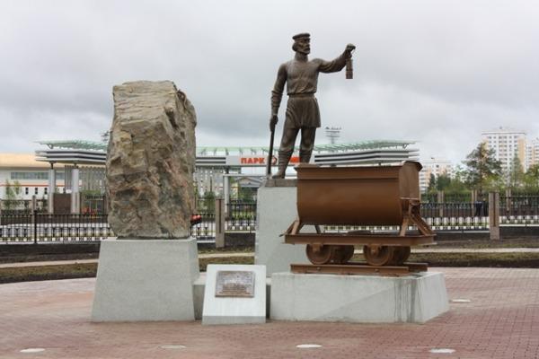 Композиция «Первая руда» или Памятник рудокопу