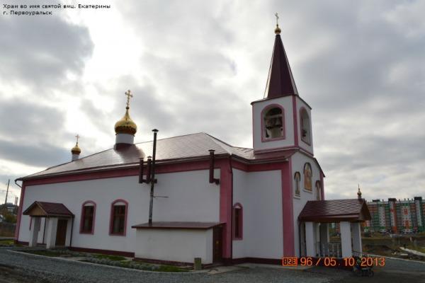 Храм во имя святой великомученицы Екатерины