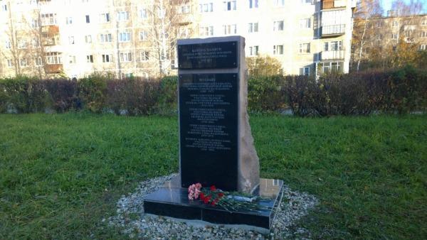 Камень памяти в честь земляков прославивших город