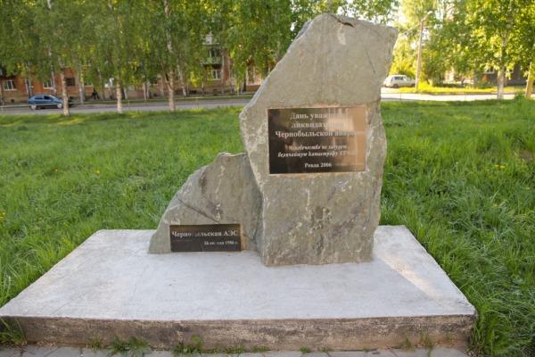 Мемориал ликвидаторам аварии на Чернобыльской АЭС
