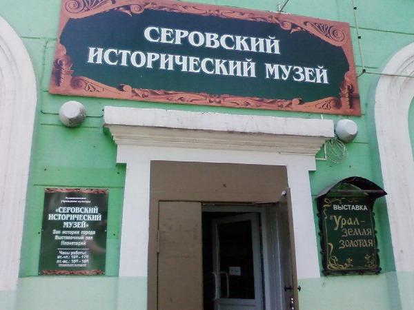 Серовский исторический музей