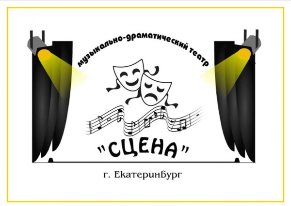 Екатеринбургский малый музыкально-драматический театр «СЦЕНА»