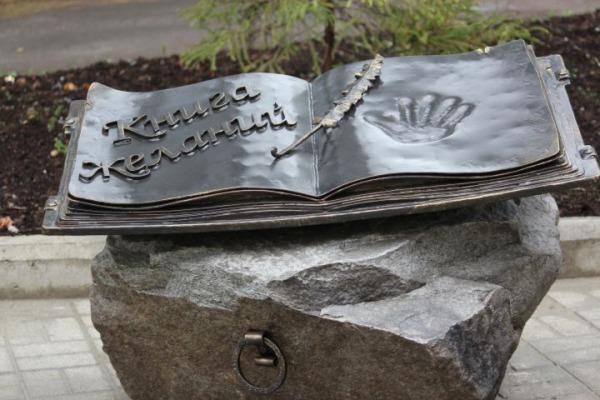 Памятник «Книга желаний»