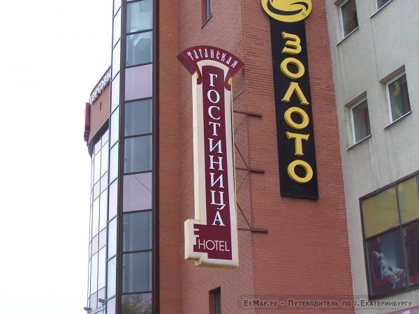 Гостиница Таганская