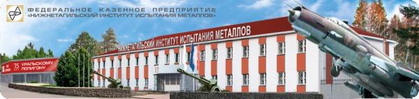 Нижнетагильский институт испытания металлов