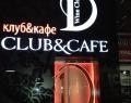 Ночной клуб «Dclub & cafe»