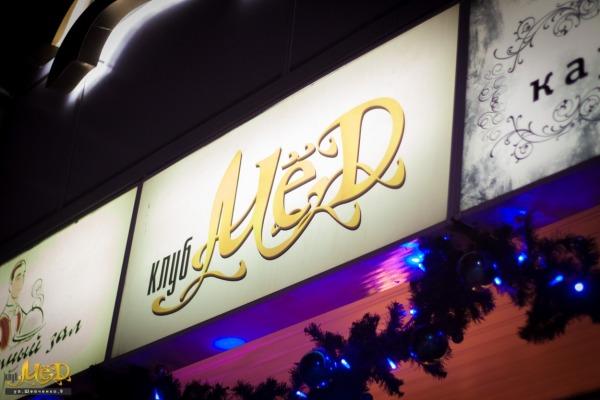 Ночной клуб «Мед»