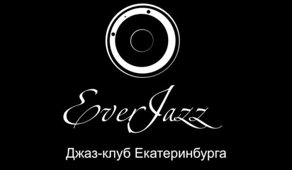 Джаз-клуб «EverJazz»