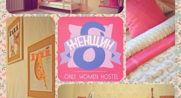 Хостел 8 Женщин