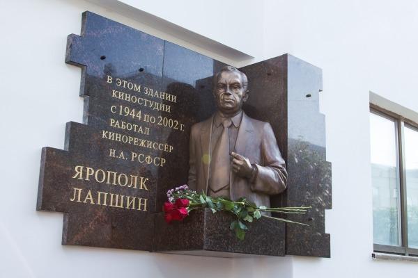 Горельеф Ярополку Лапшину