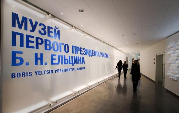 Музей первого президента России Б.Н. Ельцина