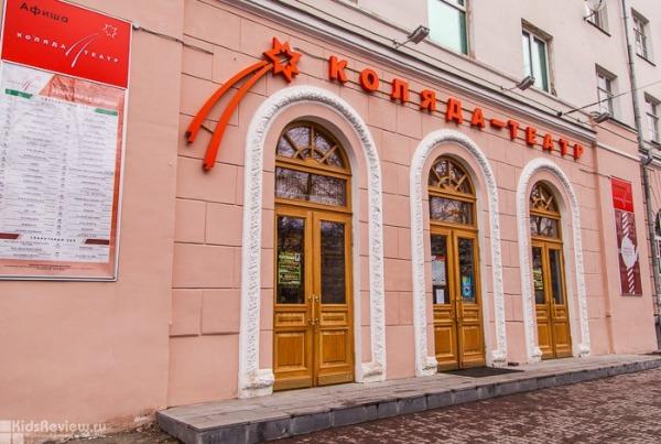 Коляда - театр