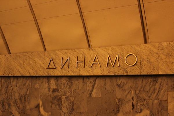 Станция метро «Динамо»