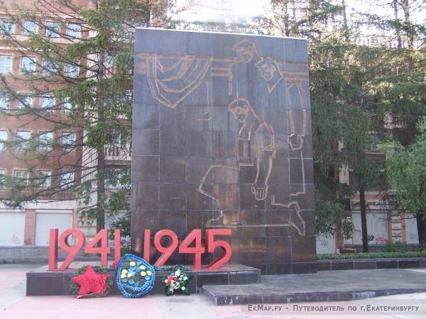 Мемориал уралмашевцам погибшим в годы Великой Отечественной войны