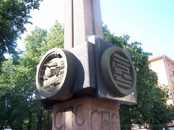 Монумент в честь 50 лет УЗТМ