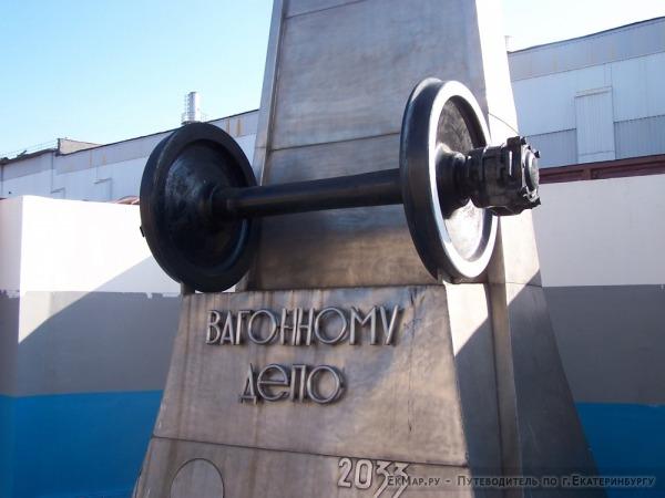Памятник Вагонному депо
