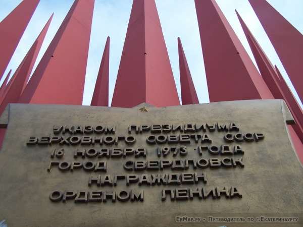 «Красные знамена» и «Орден Ленина» на плотинке (Демонтирован)