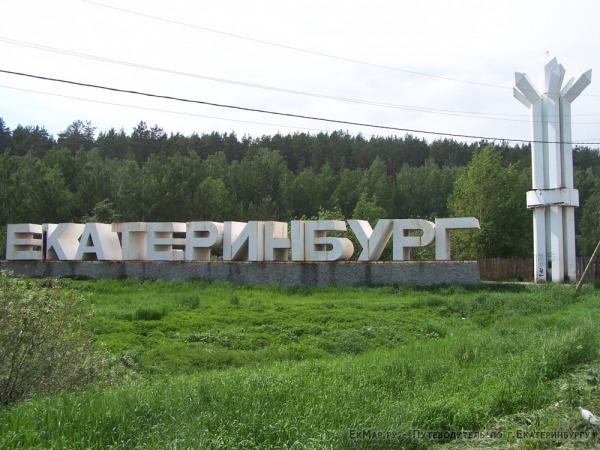 Стела «Екатеринбург» на челябинском тракте