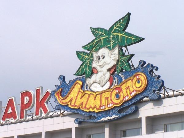 Аквапарк «Лимпопо»