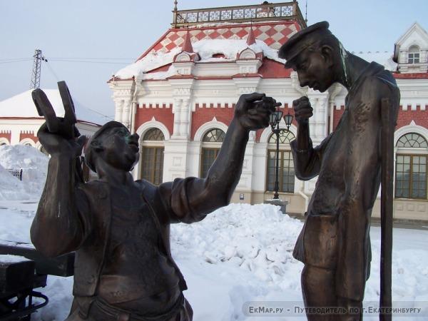 Памятник «Толстый и тонкий» около музея Свердловской ЖД
