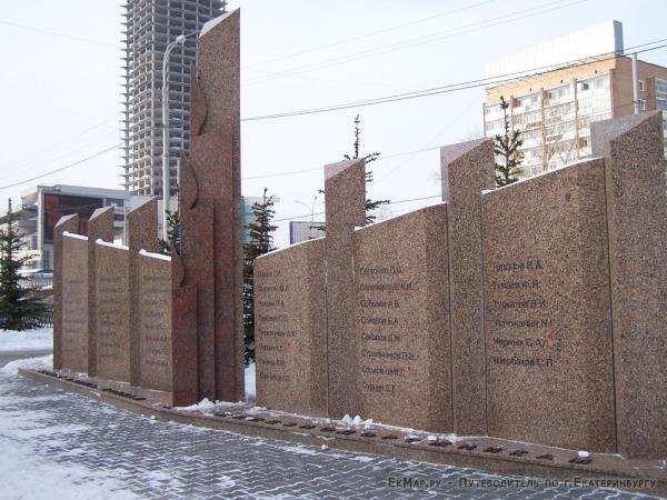 Мемориал «Вечная память воинам Железнодорожникам»