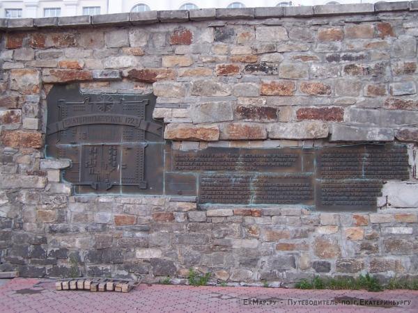 Стена «Начало сооружения горного завода»