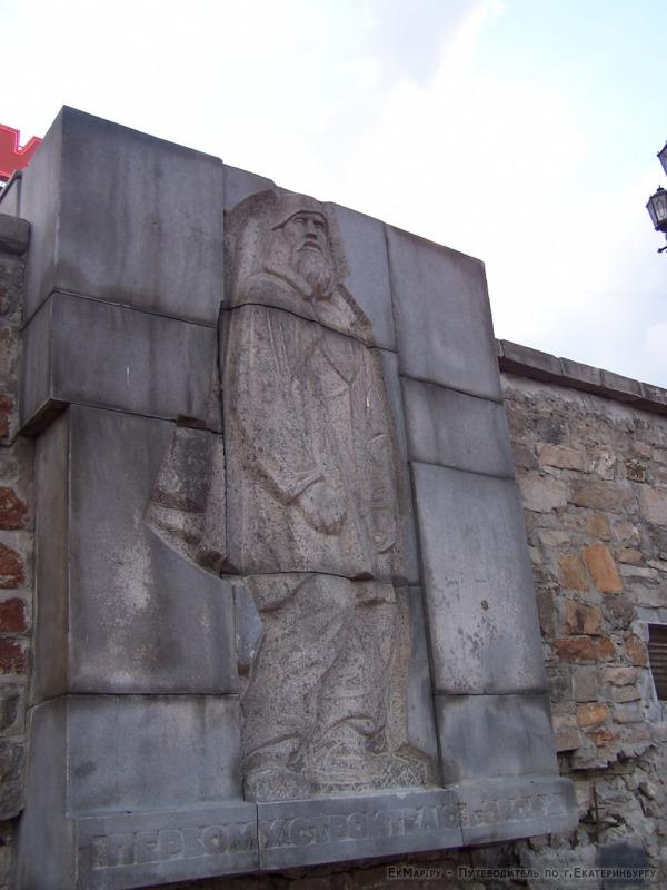 Памятник «Первому строителю города»