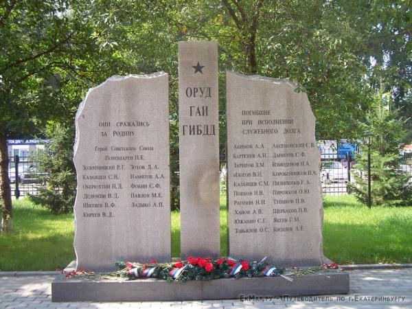 Мемориал погибшим при исполнении служебного долга