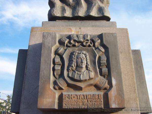 Кольца (Татищеву и Де Геннину) на Плотинке