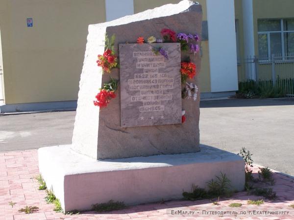 Мемориал памяти учащимся и учителям школ