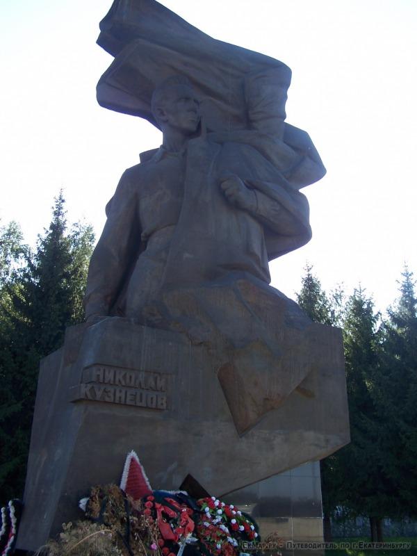 Памятник Н.И. Кузнецову