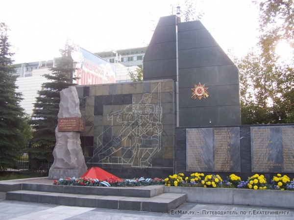 Мемориал Вечная Слава студентам и сотрудникам Горного института