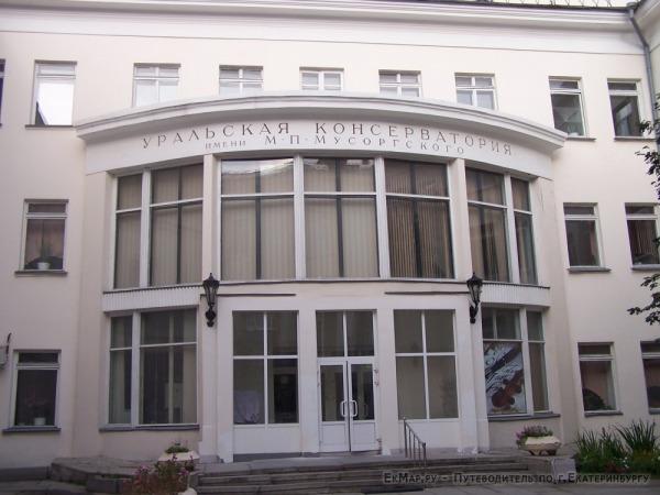 Уральская государственная консерватория имени М.П.Мусоргского